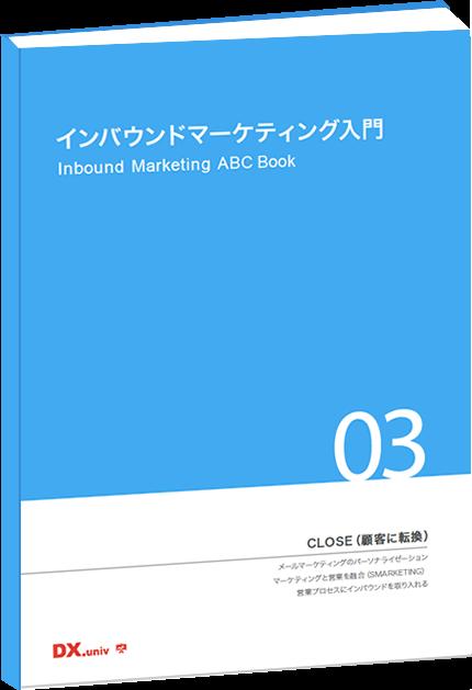 インバウンドマーケティング入門03 Close