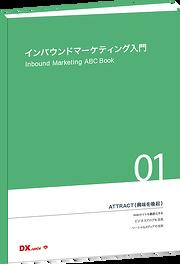インバウンドマーケティング入門01 Attract