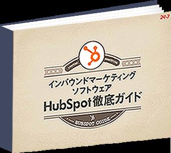 インバウンドマーケティングソフトウェア「HubSpot」徹底ガイド