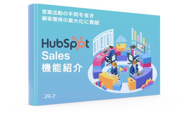 HubSpot Saleslの機能紹介資料のダウンロード