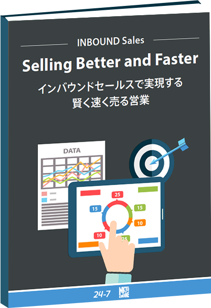 Selling Better and Faster  インバウンドセールスで実現する賢く速く売る営業